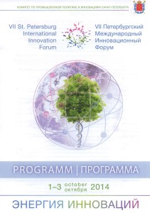 инновационный-форум-6