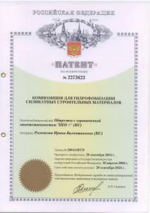 Патент-№-2273623-723x1024