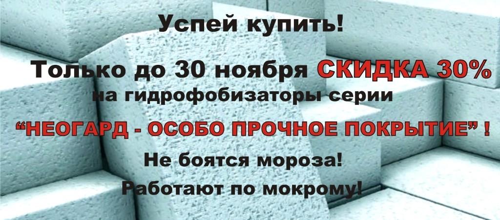 banner_neogard_skidka-1024x451